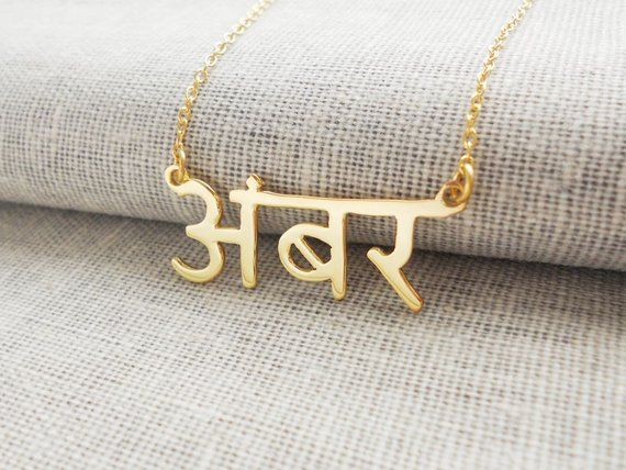 5e1e8ae06fe12 Hindi Necklace,Any Hindi Name Necklace,Personalized Hindi Necklace ...