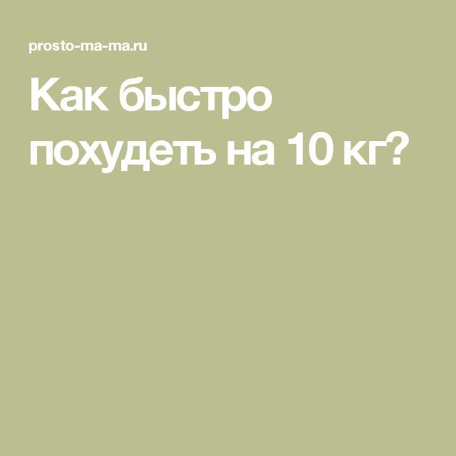 Как быстро похудеть на 10 кг?