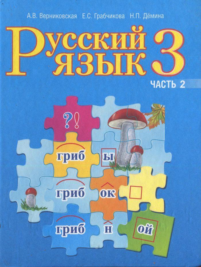 Гдзрешебник по русскому языку 3 класс верниковская