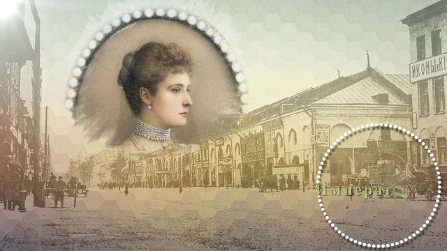 Царица Александра.Жанна Бичевская. Александра Федоровна Романова (урожденная принцесса Алиса Виктория Елена Луиза Беатрис Гессен-Дармштадтская) родилась 7 июня 1872 года в Дармштадте (Германия). Она была четвертой дочерью Великого герцога Гессен-Дармштадского Людвига и герцогини Алисы, дочери английской королевы Виктории. Алиса получила прекрасное воспитание – к 15 годам отлично овладела литературой, историей, математикой и географией, знала искусство, английский и французский языки, играла…