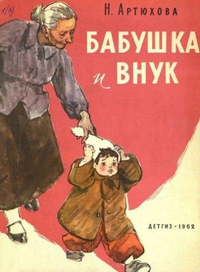 Скачать книги бесплатно Бабушка и внук, Нина Артюхова, в ...