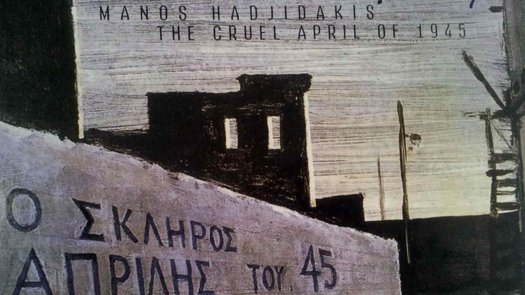 Μάνος Χατζιδάκις / Manos Xatzidakis Ο σκληρός Απρίλης του 45 http://www.getgreekmusic.gr