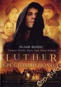 Лютер: Крестовый поход / Страсти по Лютеру / Luther (2003)