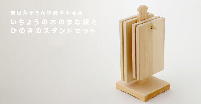 辰巳芳子さんの薦める道具いちょうの木のまな板とひのきのスタンドのセット - woodpecker(ウッドペッカー)いちょうの木のまな板・カッティングボード・木のお皿