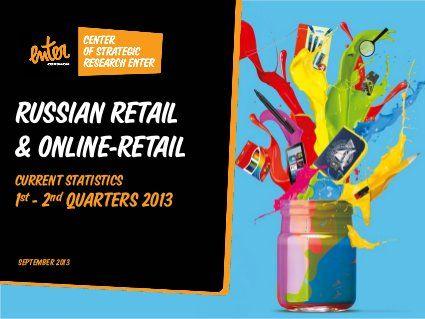 Russian retail & online-retail - statistics 2 quarter 2013