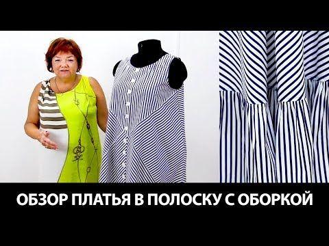 Готовое расклешенное платье в полоску с оборкой Моделирование платья с разным направлением полос - YouTube
