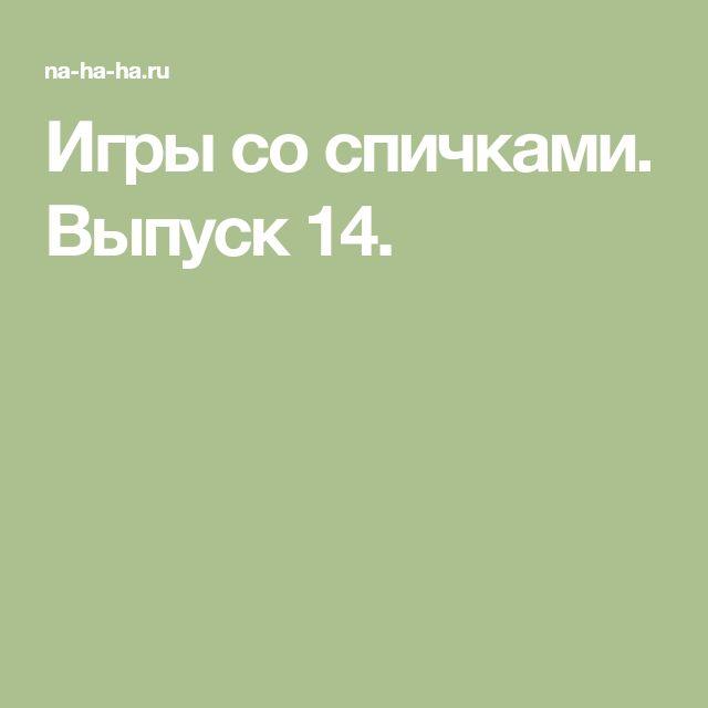 Игры со спичками. Выпуск 14.