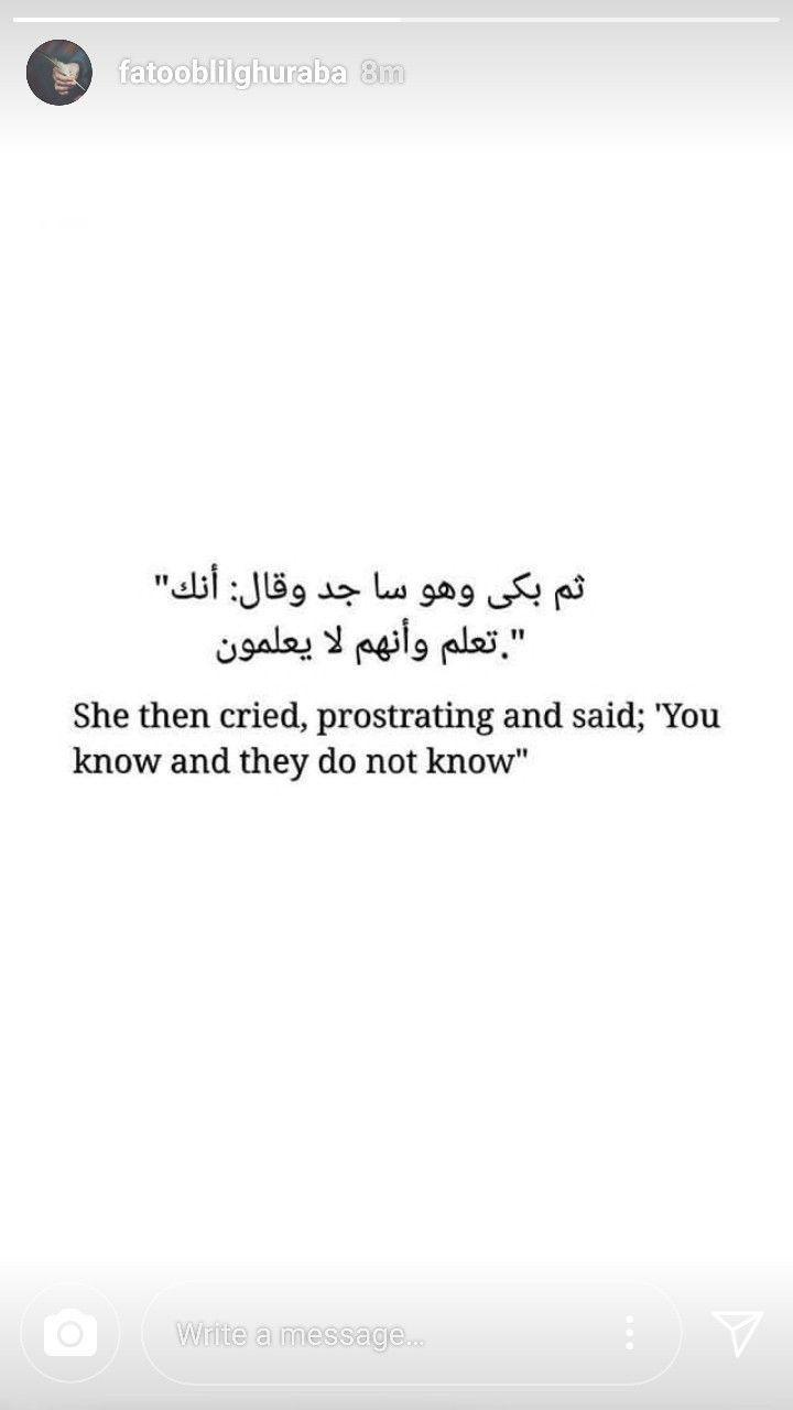 Pin by Safiya Ishtiaq on Allah | Muslim quotes, Islamic phrases