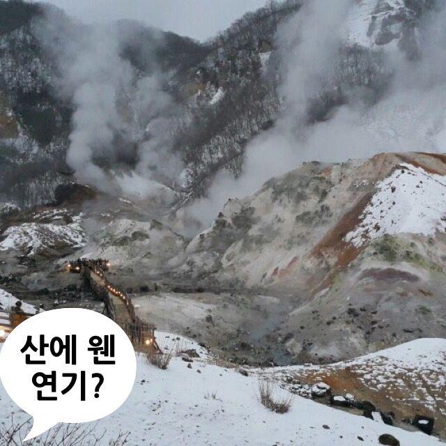 살아있는 온천은 쉬지 않는다. 홋카이도 노보리베쓰 온천.