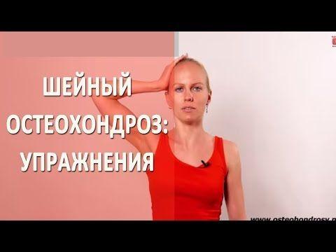 Остеохондроз,головные боли - YouTube