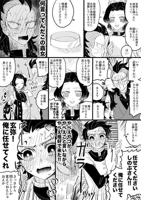 漫画 鬼 エロ の 滅 bl 刃