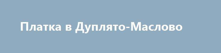 Платка в Дуплято-Маслово https://zverolov.com/posts/25994
