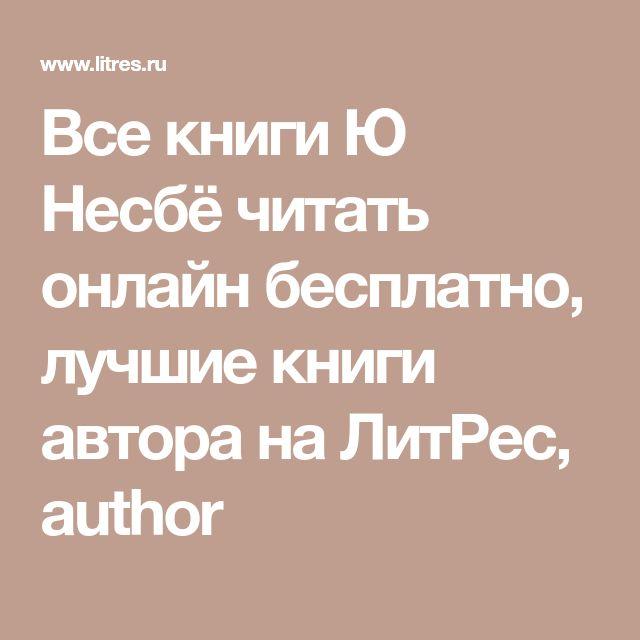 Все книги Ю Несбё читать онлайн бесплатно, лучшие книги автора на ЛитРес, author