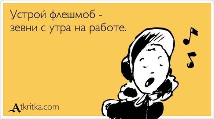 Веселые Аткрытки с текстом №310514 » RadioNetPlus.ru развлекательный портал