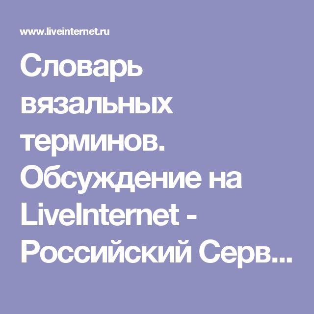 Словарь вязальных терминов. Обсуждение на LiveInternet - Российский Сервис Онлайн-Дневников