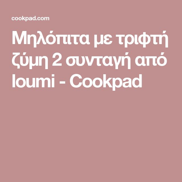 Μηλόπιτα με τριφτή ζύμη 2 συνταγή από loumi - Cookpad