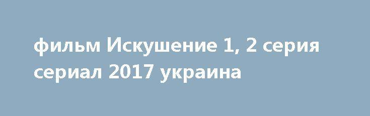 """фильм Искушение 1, 2 серия сериал 2017 украина http://kinofak.net/publ/melodrama/film_iskushenie_1_2_serija_serial_2017_ukraina/8-1-0-5917  В новом весеннем сезоне телезрители канала Интер смогут увидеть в премьерном показе новый мелодраматический сериал """"Искушение"""". По информации от авторов сериала """"Искушение"""" это будет драматическая история, в которой конечно же присутствует любовь, а также месть и предательство. В этом мелодраматическом проекте, как и в реальной жизни, главных героев…"""