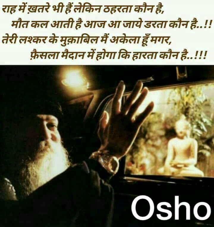 28 Best Hindi Quotes & Thoughts-Hindi Shayari Images On