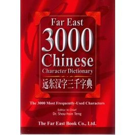 Far East 3000 Chinese Character Dictionary (Simplified Character) 遠東漢字三千字典 (簡體版)