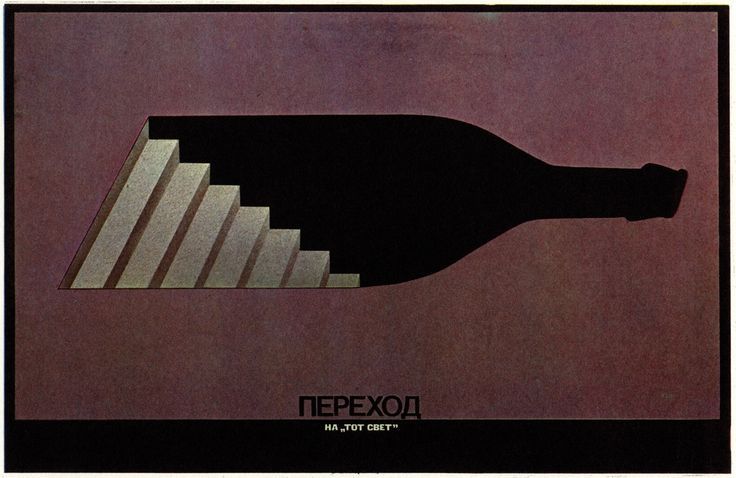 A new book features a collection of Soviet anti-alcohol posters produced during Mikhail Gorbachev's unsuccessful campaign of 1985-88 that sought to eradicate alcohol abuse in the country