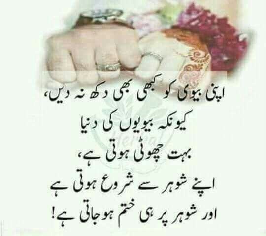 Love Images With Quotes For Husband In Urdu