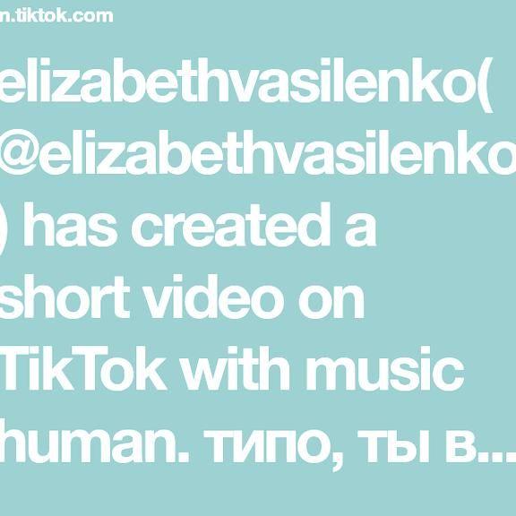 Elizabethvasilenkoelizabethvasilenko Has Created A Short Video On Tiktok With Music Human Rmendation Foru In 2020 Music The Originals Video
