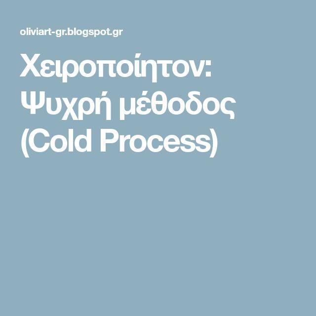 Χειροποίητον: Ψυχρή μέθοδος (Cold Process)