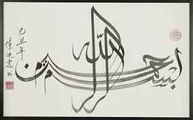 Chinese Islamic Calligraphy