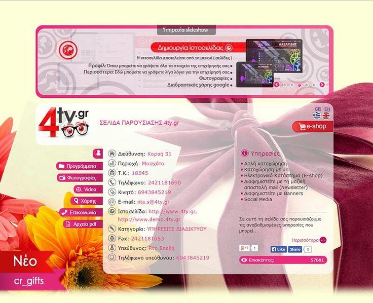Nέα template για τις δικές σας καταχωρήσεις!  Τώρα ο 4ty.gr σας δίνει την δυνατότητα να κάνετε φθηνά και γρήγορα την καταχώρηση της επιχείρηση σας να έχει την μορφή ιστοσελίδας. Οι υπηρεσίες μας σας βοηθούν ώστε η καταχώρηση σας να μην έχει να ζηλέψει τίποτα από το καλύτερο site της αγοράς.  Κείμενα, Φωτογραφίες, Χάρτης, Βίντεο, Επικοινωνία, Φόρμα κρατήσεων.  >>Πείτε μας την γνώμη σας!