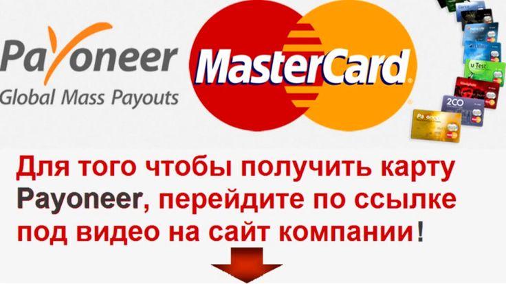Payoneer   Как получить карту Payoneer и 25$! https://youtu.be/MDcso3OOpEs с помощью YouTube