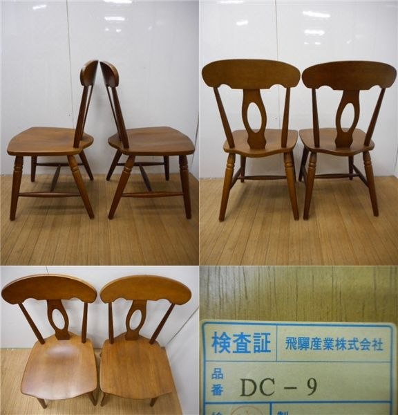 【中古】飛騨産業ダイニングチェアDC-92脚セット木製食卓イス椅子一人掛けダークブラウン