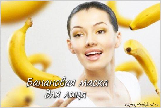 Банановая маска для лица в домашних условиях.