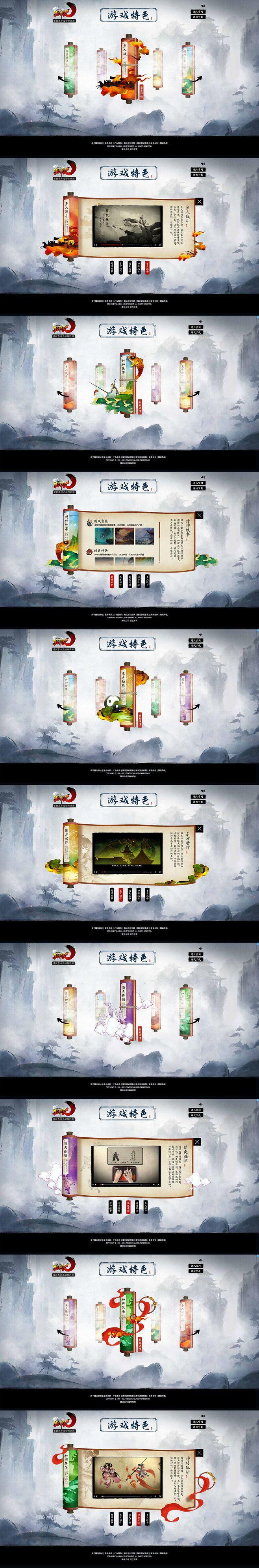 QQ封神,网页设计,网站,中国风,水墨,...
