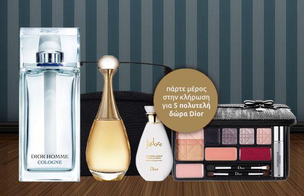 Μεγάλος Διαγωνισμός με Δώρα Dior