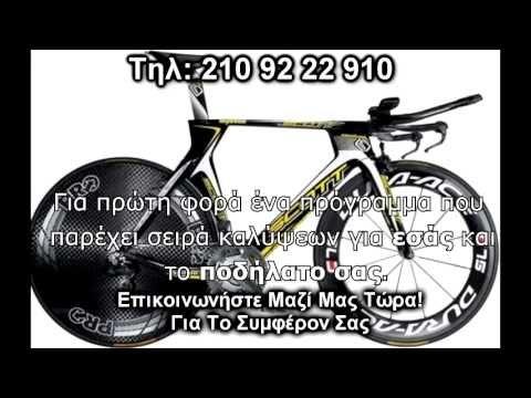 Οδικη Βοηθεια Ποδηλατου - 210 92 22 910