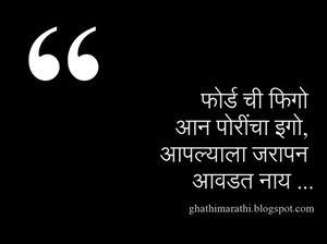 Ford chi Figo... marathi quote