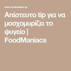 Απίστευτο tip για να μοσχομυρίζει το ψυγείο | FoodManiacs