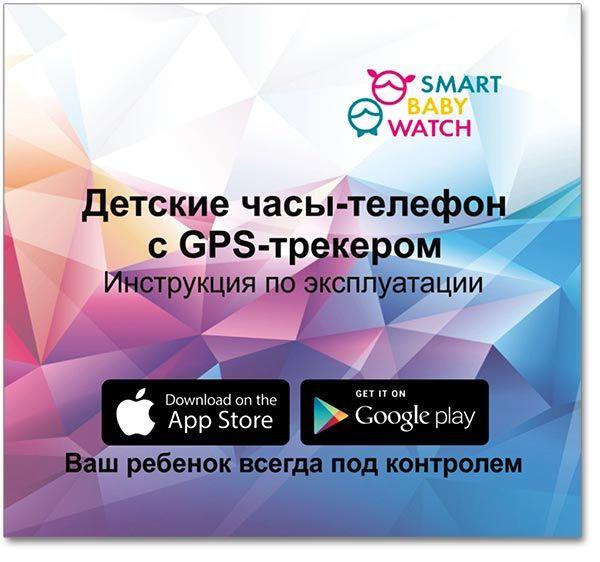 Оригинальные Smart Baby Watch в Украине, Детские часы с gps, умные детские часы-телефон / У нас Вы сможете купить или заказать детские часы с gps, детские часы q50, q60, q100, q90, q90s, q60s, Купить детсике часы с gps в Киеве, детские умные часы, купить детские часы телефон