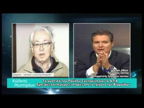 Κώδικας Μυστηρίων (23-06-2017):Παύλος Σαντορίνης-ΑΤΙΑ,HAARP-Σεισμός Μυτιλήνη-Τούρκοι,Ολύμπιοι Θεοί! - YouTube