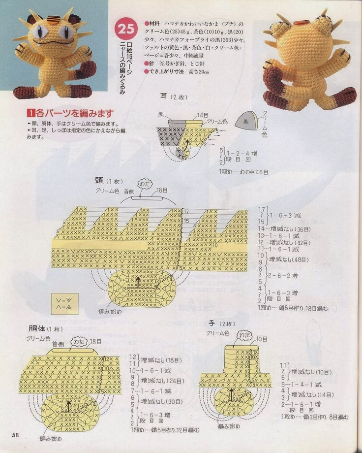 31 best patrones japoneses images on Pinterest   Crochet dolls ...