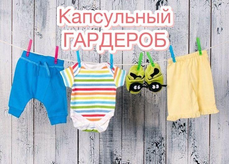 Капсульный гардероб удобен как родителям так и ребенку. Основные принципы: 1. Это комплект вещей схожих друг с другом по стилю фактуре и цвету. Суть капсулы - вещи входящие в нее включая обувь и аксессуары сочетались между собой и позволяли создавать много различных образов.  2. Необходимый минимум вещей в капсуле для составления образа может колебаться в пределах 6-12 (больше вещей  больше различных комбинаций). 3. Капсулы можно поделить по стилям (прогулочная капсула капсула для детсада…