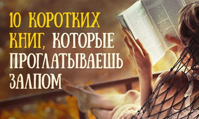 10 коротких книг, которые проглатываешь залпом
