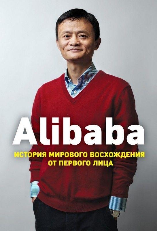 Инсайдерское откровение о том, как один человек построил мировую корпорацию, способную противостоять таким гигантам как Walmart и Amazon.  Всего за десять лет Джек Ма, бывший преподаватель английского, основал и построил Alibaba Group, в которую сегодня входят: Alibaba.com, Alibaba Pictures, AliExpress.com, Taobao.com, Tmall.com, Alipay и другие. Джек Ма – Рокфеллер XXI века, акции Alibaba в 2014 году побили рекорды, достигнув 25 млрд долларов.  Перед вами история компании и самого Джека…