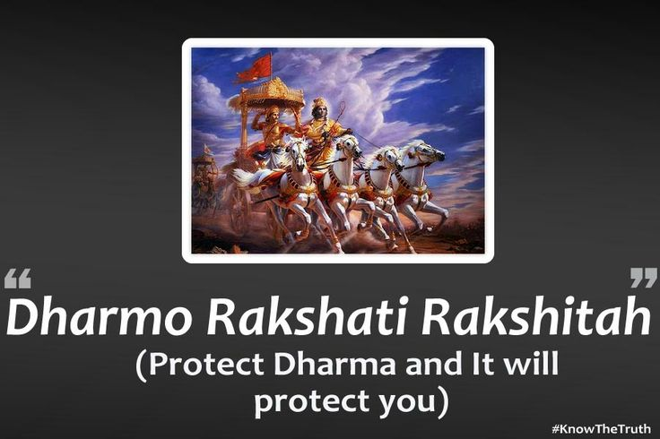 Protect Dharma and it will protect you  #KnowTheTruth and Rise4Justice