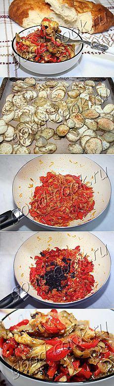 Хорошая кухня - закуска из печеных баклажанов и жареных овощей. Кулинарная книга рецептов. Салаты, выпечка.