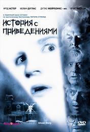 История с привидениями / Ghost Story  (1981)