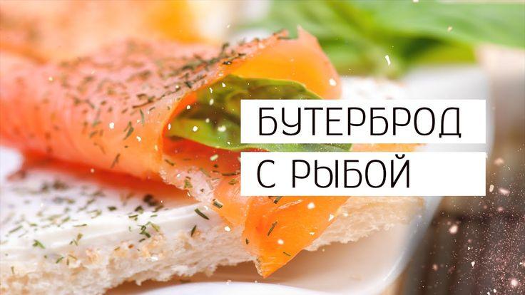 Бутерброд с рыбой.  Завтрак для похудения. [Рецепты для похудения]