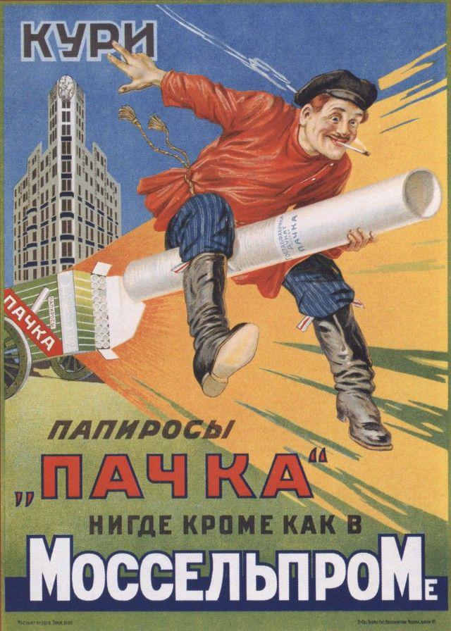 Моссельпром табачные изделия сигареты максим оптом