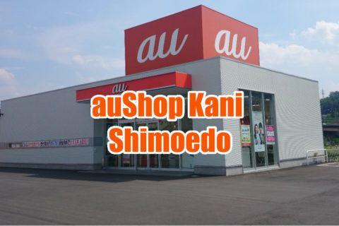 (Gifu) auShop em Kani terá promoções de smartphones neste FDS Em Gifu, aproveite a promoção em Kani! Troque para au com ótimas promoções. Todos os clientes que vierem a loja ganharão brindes. Atendimento em Português.