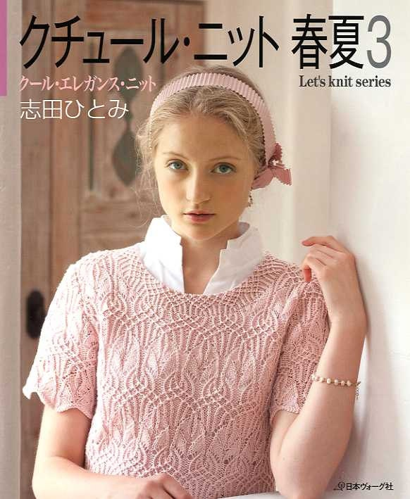 Couture Knit Spring Summer Vol 3 by Hitomi Shida - Japanese Craft Book.